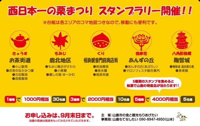西日本一の栗まつりスタンプラリー開催 まずはスタンプ設置箇所で台紙をゲット! お茶街道・岳間地区・相良観音門前商店街・あんずの丘・鞠智城